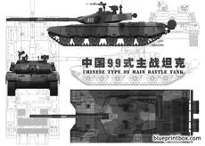 type 99 main battle tank